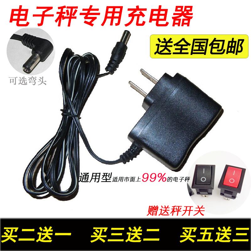 电子称台秤6v500ma电子计价秤圆孔充电器开关电源