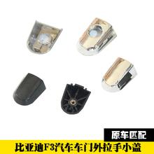 比亚迪F3外拉手盖子把手电镀小盖F3R车门锁芯装饰钥匙盖BYD配件