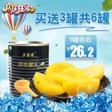【巨鑫源】糖水黄桃罐头 新鲜水果罐头出口黄桃砀山水果罐头食品