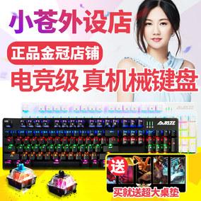 小苍外设店AK50黑爵机械键盘青轴黑轴游戏台式背光电脑USB有线LOL