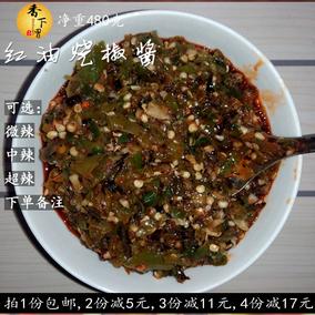 四川特产农家自制炭火烤椒 皮蛋烧椒剁椒味道 纯手工辣椒酱下饭菜