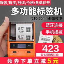 精臣打价机标价机服装店珠宝食品全自动打码机超市打价格标签机器