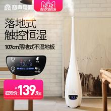 容声智能落地式加湿器家用静音卧室孕妇婴儿空气空调房恒湿香薰机