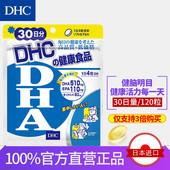 DHC【日本直送*3倍购买】精制鱼油DHA软胶囊 30日量促进大脑发育