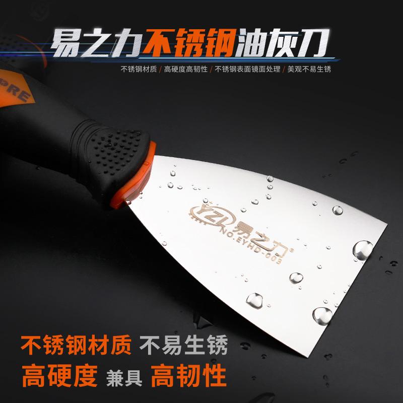 易之力不锈钢铲刀油灰刀粉墙用抹灰刀批灰刀刮刀刮腻子小铲刀劈刀