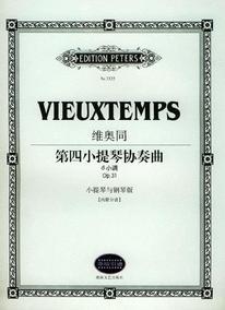 (满45包邮) 维奥同第四小提琴协奏曲(d小调Op.31小提琴与钢琴版内附分谱Nr.3322) 9787540430443 (比)维奥同 作曲,路旦俊 译