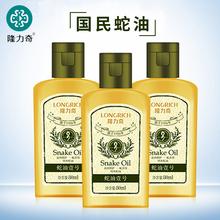 隆力奇蛇油一号80ml3瓶1号甘油身体护理护发沐浴全身护肤揉按油