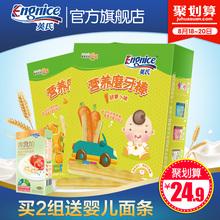 英氏磨牙棒宝宝 婴儿 饼干2盒(胡萝卜+南瓜) 磨牙饼干 6个月辅食