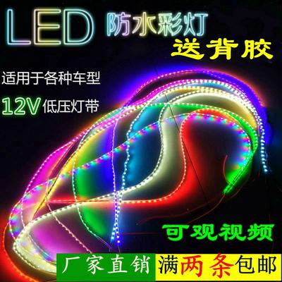 摩托車彩燈電動車彩燈鬼火改裝配件爆閃跑馬燈裝飾車燈LED軟燈條
