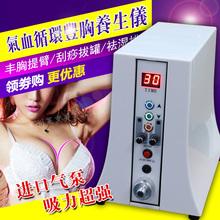 纳米丰胸仪器台湾碧波庭调理内在负压胸部拔罐刮痧仪负离子养生仪