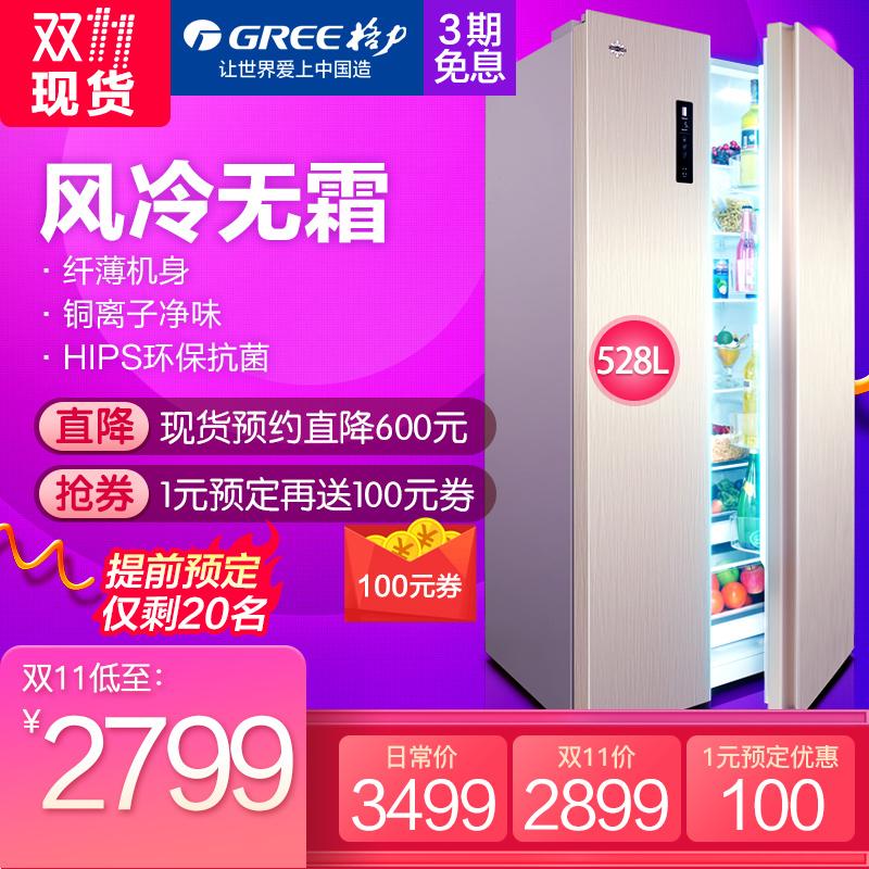 格力Kinghome/晶弘 BCD-528WEDC对开双门风冷无霜节能家用电冰箱