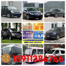 北京租车~5-55座首都机场南苑机场接送包车