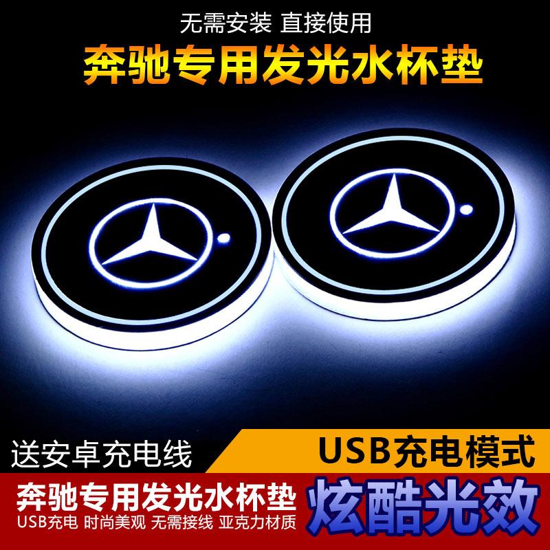 奔驰新C级E级水杯垫GLE GLS GLA GLC发光防滑垫 R级S级内饰氛围灯