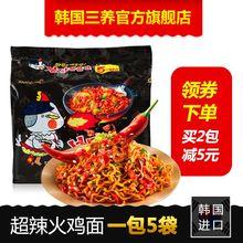 【旗舰店】韩国进口三养超辣火鸡面方便面韩国泡面速食拉面干拌面