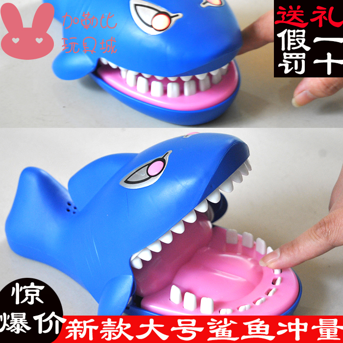 包邮儿童大号咬手指鲨鱼咬人拔牙鳄鱼狗整蛊搞笑恶搞创意玩具礼物