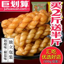 【天天特价】叮咔麻花零食特产正宗美食传统糕点小吃500g散称包邮