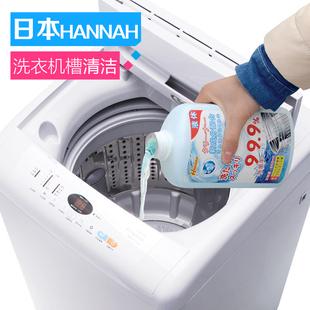 日本洗洗衣机槽的清洗剂除菌液滚筒全自动消毒杀菌除垢家用清洁半