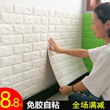 饰贴纸 自粘墙纸防水防撞背景墙砖纹壁纸3d立体墙贴软包客厅卧室装