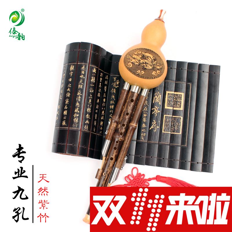 孔乐器9大人专业演奏型超七八孔调b降g调c云南傣韵九孔葫芦丝