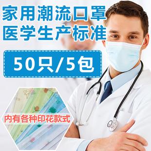 一次性医生护士印花口罩防雾霾防菌防尘透气家用清洁防护口罩面罩