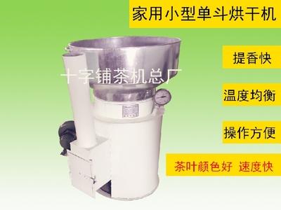 厂家直销石斛烘干提香杀青茶叶机械炒干机 茶叶烘干机 小型烘干机