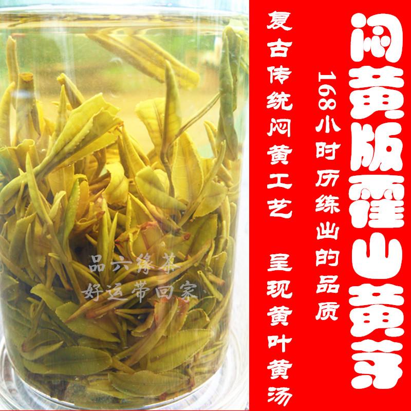 包邮 500g 高山茶 2017 品六缘自产黄茶手工复古传统闷黄工艺霍山黄芽