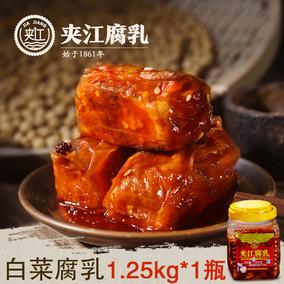 四川夹江特产1250g瓶白菜麻辣霉豆腐乳农家自制特下饭菜拌面包邮
