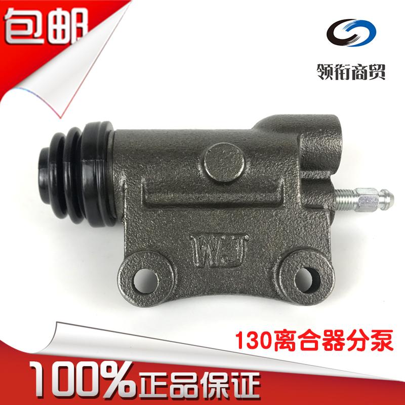 JAC江淮汽车轻卡货车好微康铃BJ130离合器分泵原厂配套正品 促销