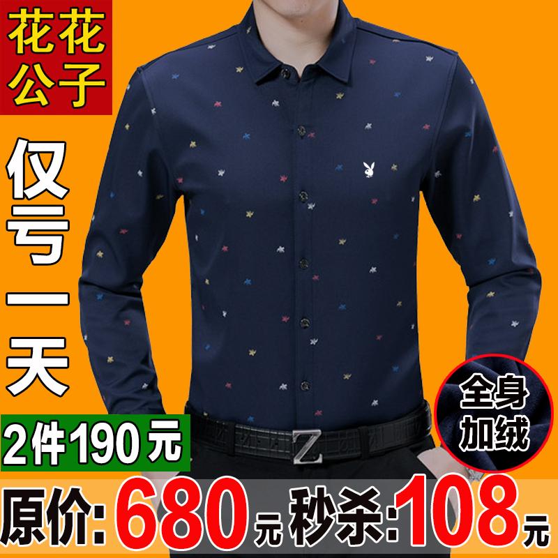 中年男士保暖衬衫冬季款加绒加厚纯色长袖衬衣商务休闲男装爸爸装
