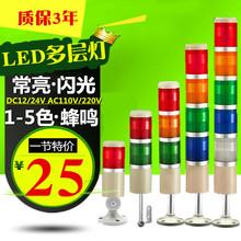 多层警示灯塔灯LTA505LED三色灯声光报警器机床信号指示灯24V220V