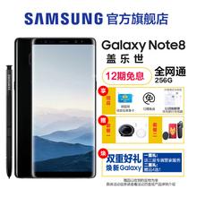 N9500256G全网通三星GALAXYNote8SMSamsung12期免息