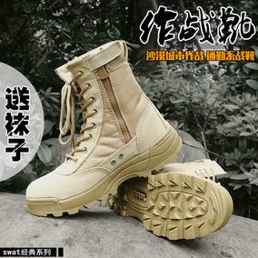 夏季07超轻作战靴特种兵军靴男女陆战术靴沙漠靴军迷靴户外登山鞋