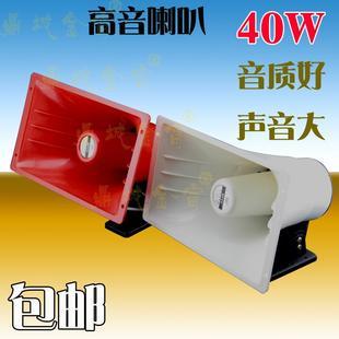 包邮40W高音喇叭12V车用宣传扬声器 防水号筒扩音器号角 带吸盘