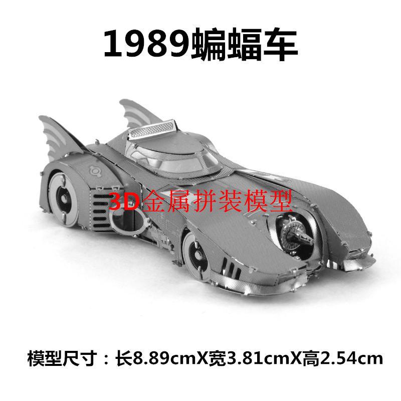1989蝙蝠车 3D金属拼装模型立体手工DIY拼图成人益智玩具生日礼物