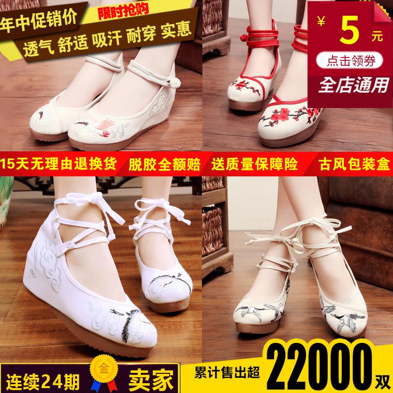 夏特惠传统汉服鞋子女古风鞋老北京布鞋女绣花鞋坡跟中国民族风鞋