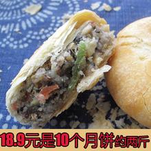 包邮山东特产五仁苏式月饼酥皮中秋传统月饼大白皮