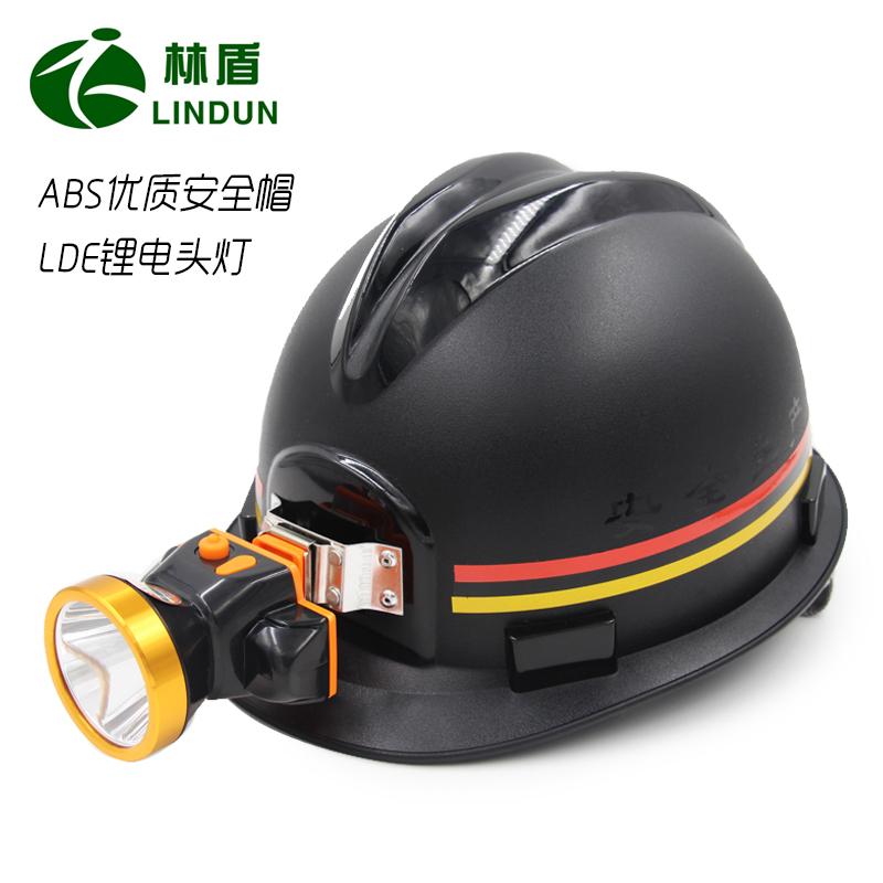 林盾ABS矿帽 头灯 林盾头盔 工地安全帽劳保帽防砸透气安全帽