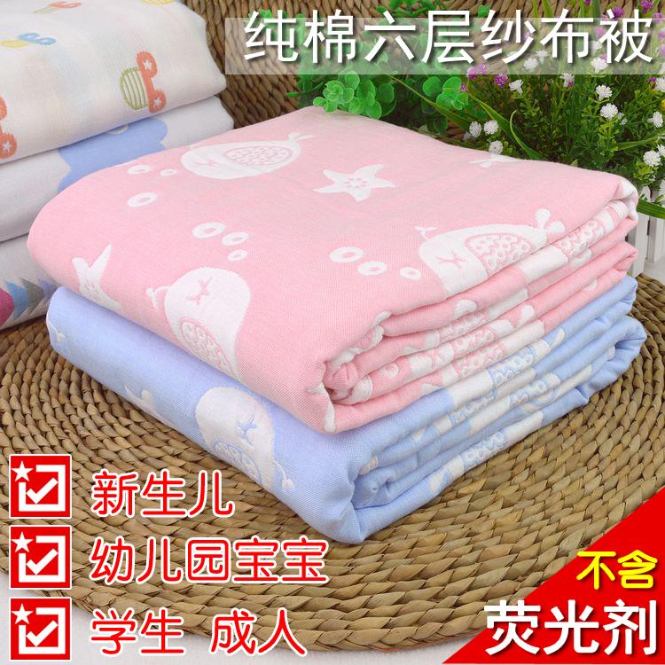 儿童棉纱被子六层纱布毛巾被婴儿新生儿抱被浴巾夏凉被空调被春秋