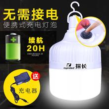 停电夜市地摊充电LED摆摊超亮户外移动备用电瓶应急照明家用灯泡