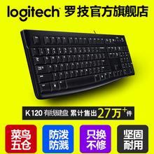 罗技K120有线键盘电脑台式笔记本家用办公游戏键盘有线防泼溅键盘
