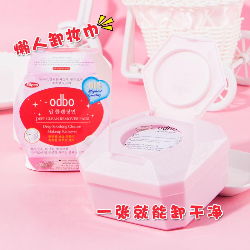 尹晓惠odbo卸妆湿巾懒人洁面巾深层清洁便携一次性免洗温和无刺激
