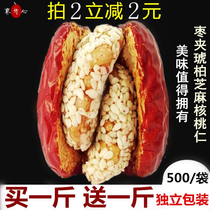 抱抱果 500g 买一送一新疆特产红枣夹核桃仁什锦枣夹芝麻核桃果夹心