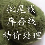 处理手编羊绒线手编貂绒线羊毛线山羊绒线毛线批尾线零线清仓 特价