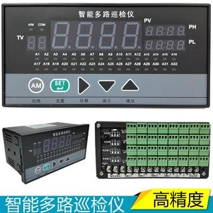 通讯万能输入温控表485路温度显示器3224168智能多路巡检仪
