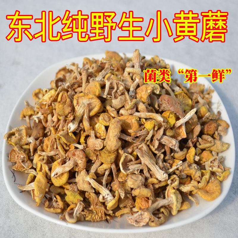 大兴安岭野生小黄蘑干货松树油蘑东北特产山货煲汤香菇蘑菇丁包邮