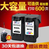 打印机墨盒 3580 CL841墨盒连供 MX398 MG3680 兰博兼容佳能PG840