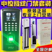 中控智慧F7plus指纹门禁考勤一体机密码刷卡 电子门禁系统套装