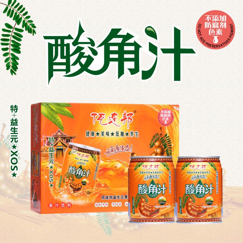 佤邦酸角汁238mlX【12瓶】果汁饮料云南特产特色酸甜无添加包邮