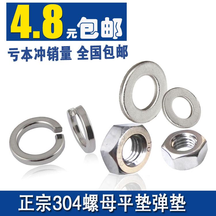 正宗304不锈钢螺母 外六角螺母螺帽不锈钢六角螺丝螺母M3-M12系列