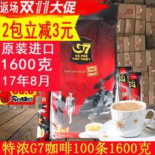 越南原装进口中窄g7咖啡三合一速溶咖啡粉香浓型100袋条1600g包邮